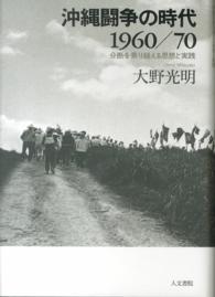 沖縄闘争の時代1960/70 分断を乗り越える思想と実践