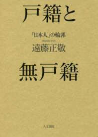 戸籍と無戸籍 「日本人」の輪郭