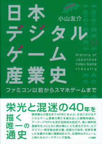 日本デジタルゲーム産業史