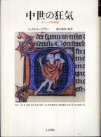 中世の狂気 十一~十三世紀