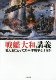 戦艦大和講義 私たちにとって太平洋戦争とは何か