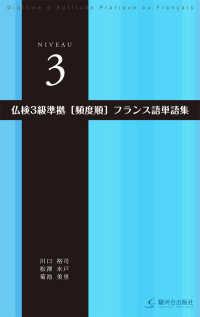 仏検3級準拠頻度順フランス語単語集