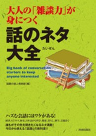 大人の「雑談力」が身につく話のネタ大全 Big book of conversation starters to keep anyone interested