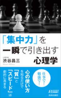 「集中力」を一瞬で引き出す心理学 青春新書PLAY BOOKS
