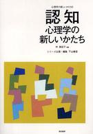 心理学の新しいかたち 第5巻