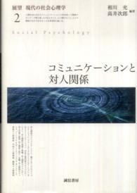 展望現代の社会心理学 2