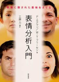 表情分析入門 表情に隠された意味をさぐる