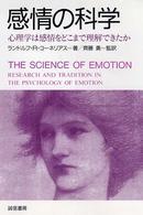 感情の科学 心理学は感情をどこまで理解できたか