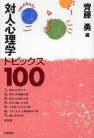 対人心理学トピックス100