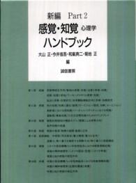 新編感覚・知覚心理学ハンドブック part 2
