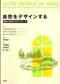 自然をデザインする 環境心理学からのアプロ-チ