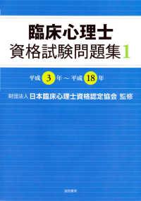 臨床心理士資格試験問題集 1(平成3年~平成18年)