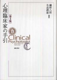 心理臨床家の手引