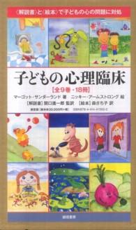 子どもの心理臨床(全9巻・18冊)