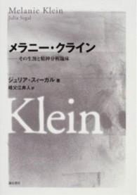 メラニー・クライン その生涯と精神分析臨床