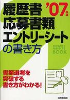 Recruit perfect book<br> 履歴書・応募書類・エントリーシートの書き方〈2007年版〉