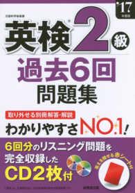 英検2級過去6回問題集 '17年度版