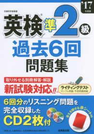 英検準2級過去6回問題集 '17年度版
