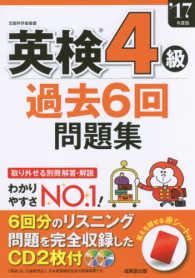 英検4級過去6回問題集 '17年度版