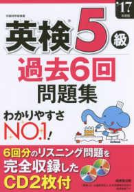 英検5級過去6回問題集 '17年度版