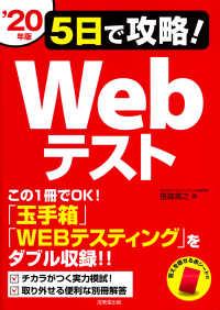 5日で攻略!Webテスト