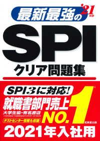 最新最強のSPIクリア問題集 これ一冊でSPI完全突破! '21年版