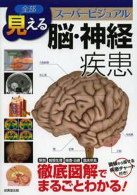 全部見える脳・神経疾患 ス-パ-ビジュアル