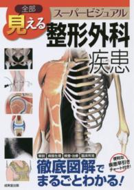 全部見える整形外科疾患 ス-パ-ビジュアル