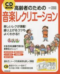 高齢者のための音楽レクリエーション CD BOOK