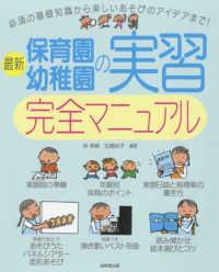 最新保育園・幼稚園の実習完全マニュアル