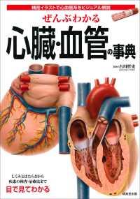 ぜんぶわかる心臓・血管の事典 ; 精密イラストで血管系をビジュアル解説