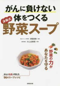 がんに負けない体をつくる済陽式野菜スープ 野菜の力があなたを守る  がんの名医が考えた96のスープレシピ
