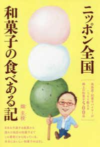 ニッポン全国和菓子の食べある記
