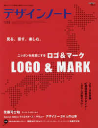 ニッポンを元気にするロゴ&マーク(デザインノート №81)