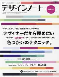デザイナーだから極めたい色づかいのテクニック。 Seibundo mook デザインノート : 最新デザインの表現と思考のプロセスを追う