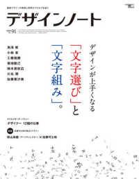 デザインノート No.92 最新デザインの表現と思考のプロセスを追う Seibundo mook