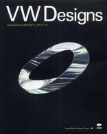 VW Designs―VectorWorks 3DCGビジュアルブック