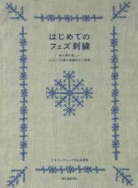 はじめてのフェズ刺繍 表も裏も美しいモロッコ伝統の刺繍技法と図案