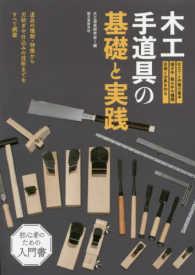 木工手道具の基礎と実践 道具の種類・特徴から刃研ぎや仕込みの技術までをすべ