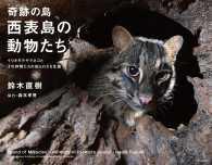 奇跡の島・西表島の動物たち イリオモテヤマネコとその仲間たちの知られざる生態
