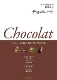 チョコレート  プロのための製菓技法  チョコレートの扱い・製法、それぞれの方法