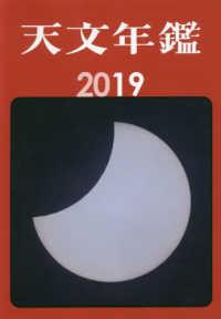 天文年鑑2019年版