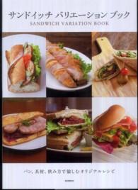 サンドイッチバリエーションブック パン、具材、挟み方で愉しむオリジナルレシピ