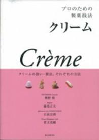クリーム  プロのための製菓技法  クリームの扱い・製法、それぞれの方法