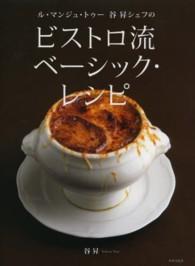 ル・マンジュ・トゥー谷昇シェフのビストロ流ベーシック・レシピ