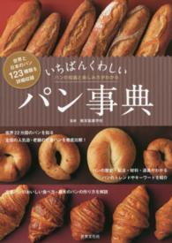 いちばんくわしいパン事典 パンの知識と楽しみ方がわかる