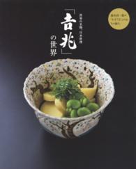 世界の名物、日本料理「吉兆」の世界  湯木貞一翁の「おもてなし」の心その極み