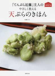 「てんぷら近藤」主人のやさしく教える天ぷらのきほん おうちで作れる専門店の味