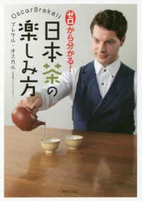 ゼロから分かる!日本茶の楽しみ方