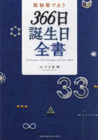 数秘術で占う366日誕生日全書 Life Navigator of the Numerology on the date of Birth